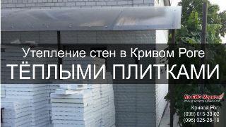 Как наносить штукатурку на фасад дома