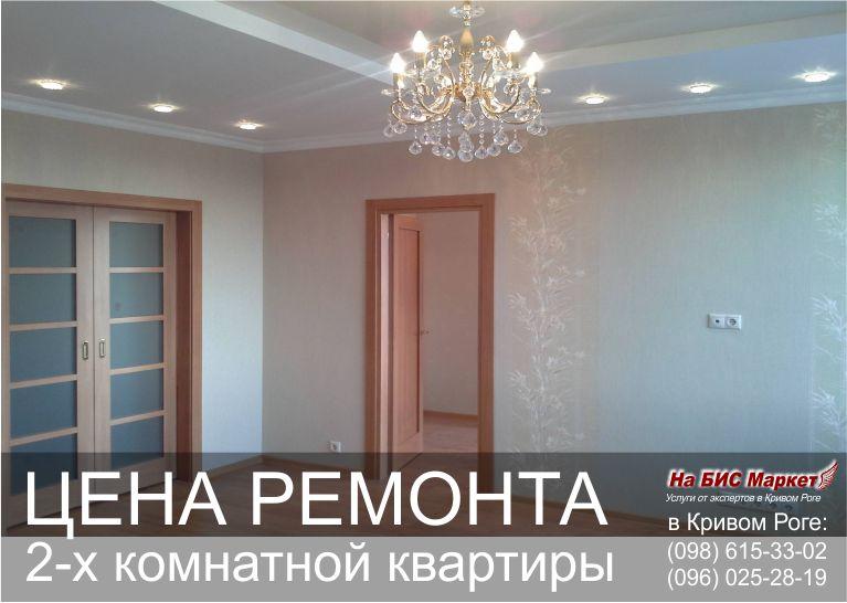 Цены на ремонт и отделку квартир в Томске и Северске