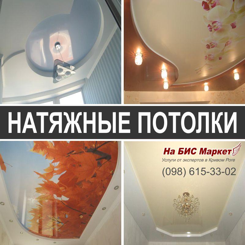 http://nabisinfo.com/kr_rog/potolki/logo_dlja_sajta