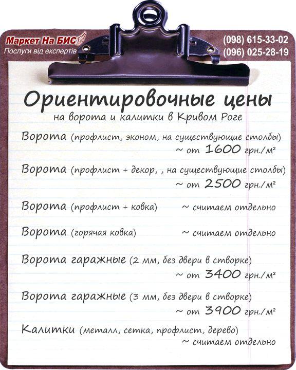 http://nabisinfo.com/price/ceny_na_vorota