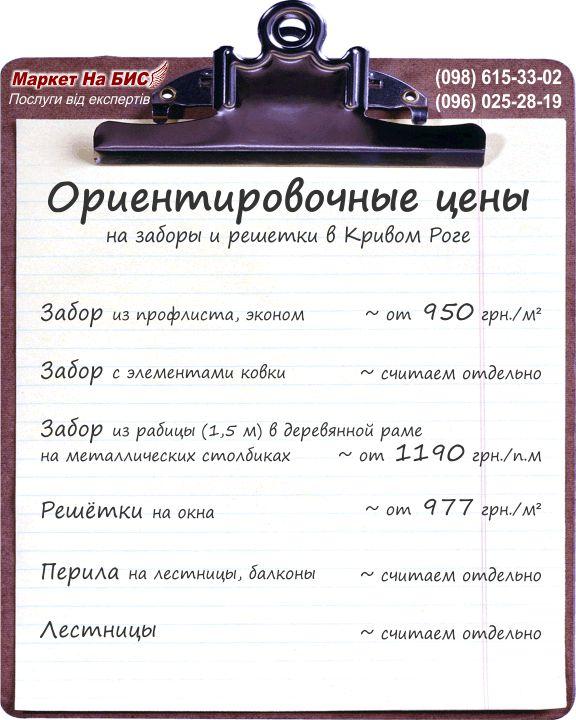 http://nabisinfo.com/price/ceny_na_zabory